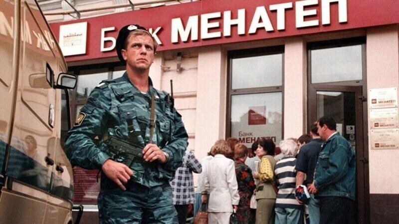 Бдительный охранник и вкладчики банка «Менатеп» на Триумфальной площади, Россия, Москва, 1998 год
