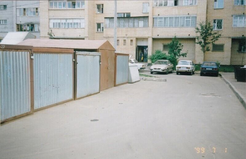 Гаражи в одном из двориков Балашихи, 1999 год