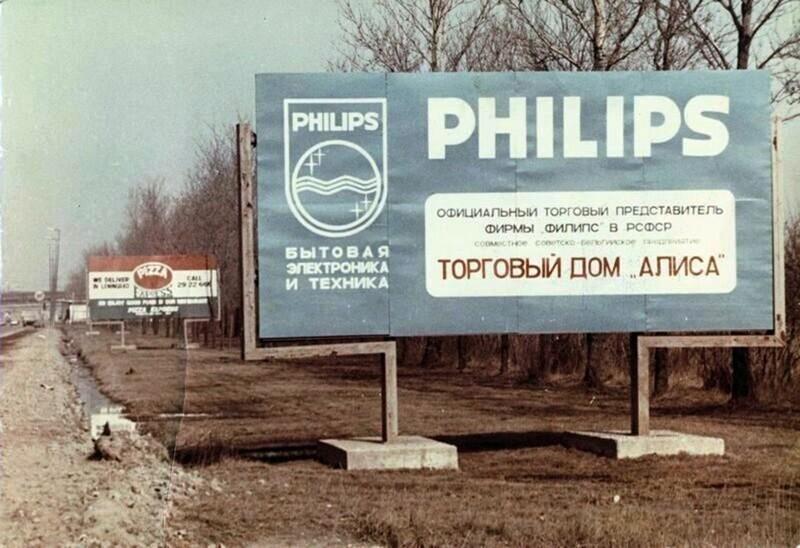 """Реклама торгового дома """"Алиса"""" на Пулковском шоссе, Санкт-Петербург, 1992 год"""