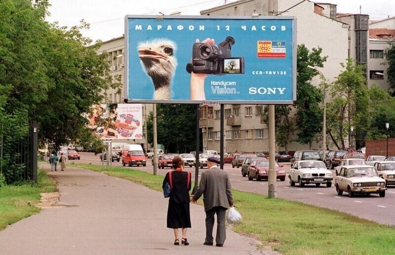 Реклама кинокамеры «Sony», Россия, Москва, Конюшковская улица, 1998 год