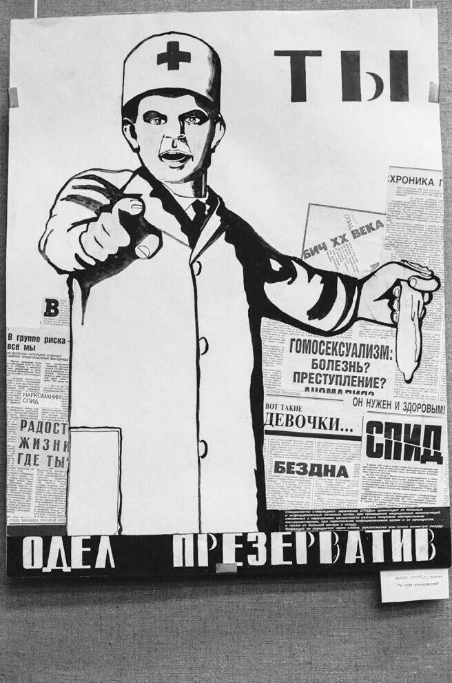 Плакат художника С. Маркина на выставке плакатов, февраль 1991.