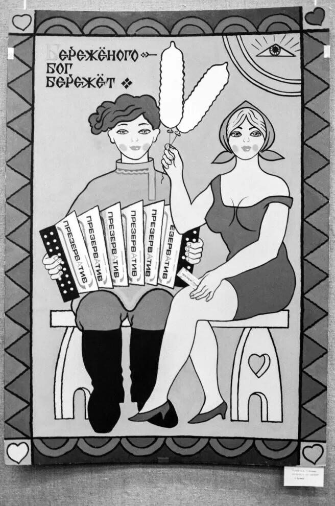 """Плакат художника А. Акмаева """"Береженого бог бережет"""" на выставке плакатов."""