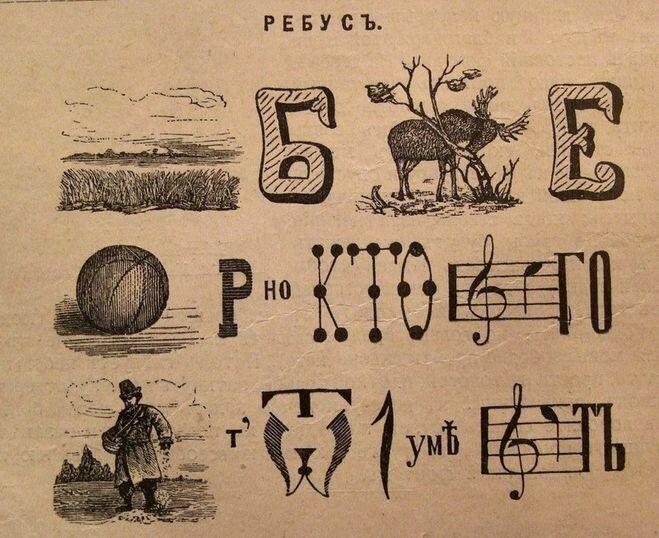 15 сложных загадок и ребусов из СССР