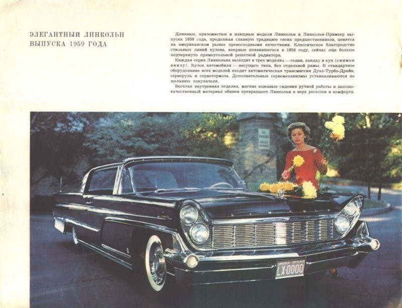 Выставка американских машин 1959 года в Москве, поразившая граждан СССР