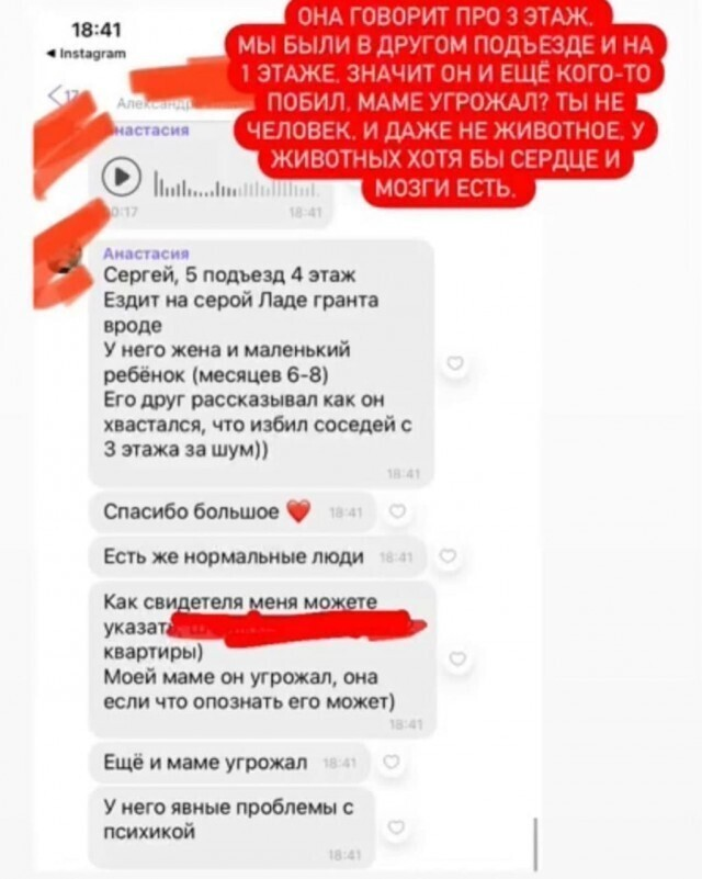 """Вышибу всех на"": житель Тюмени залез через балкон в чужую квартиру и наказал девушек за шум"
