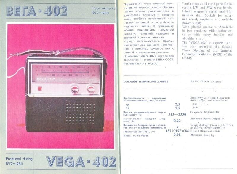 """Любопытный экспортный каталог радиозавода """"ВЕГА"""" 1981 года"""