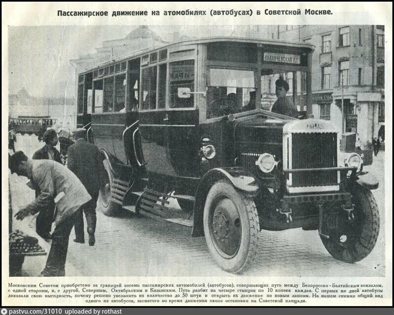 Москвы 1920-х