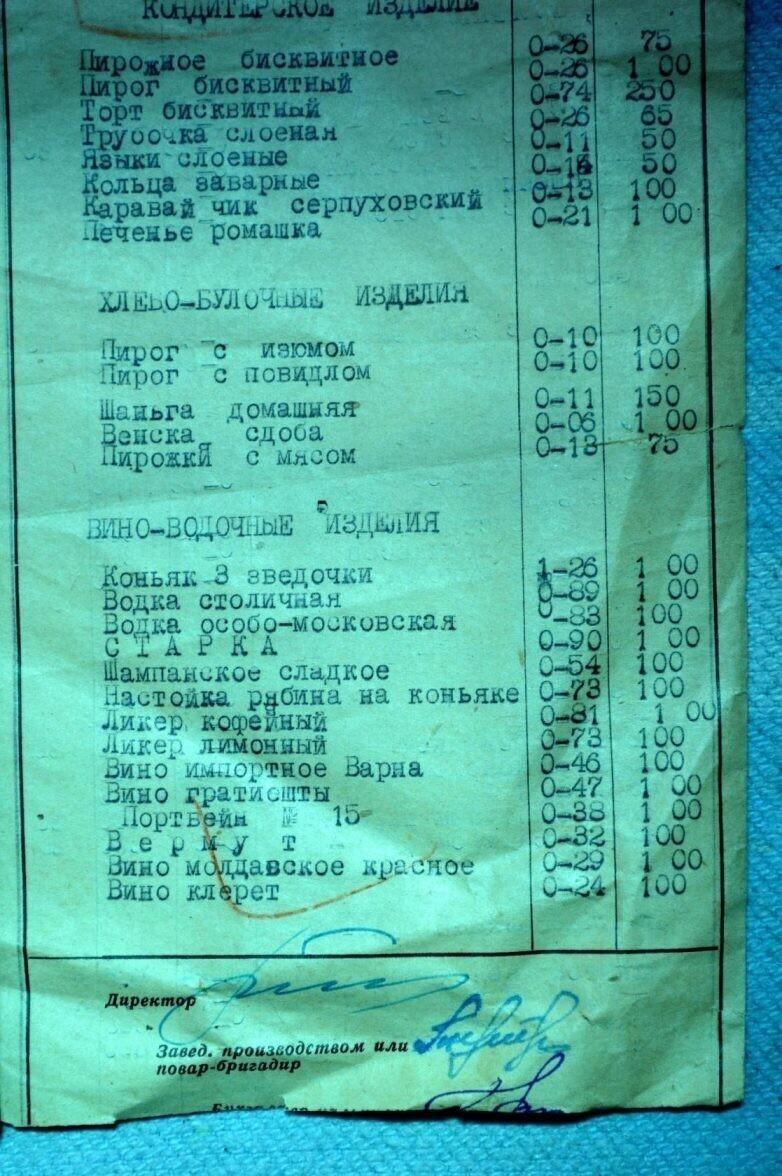 Меню ресторана ст. Тайга МПС, 1964г.