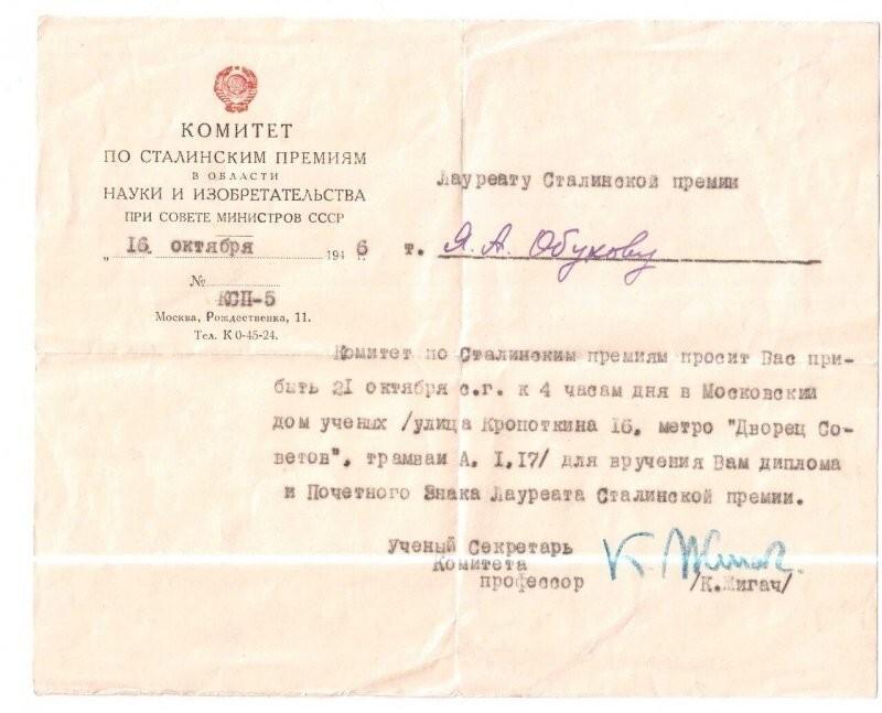 1946. Приглашение для вручения Сталинской премии
