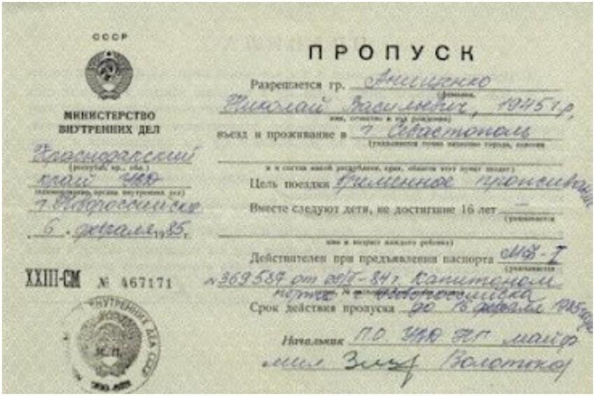 Пропуск в закрытый Севастополь, 1985 год