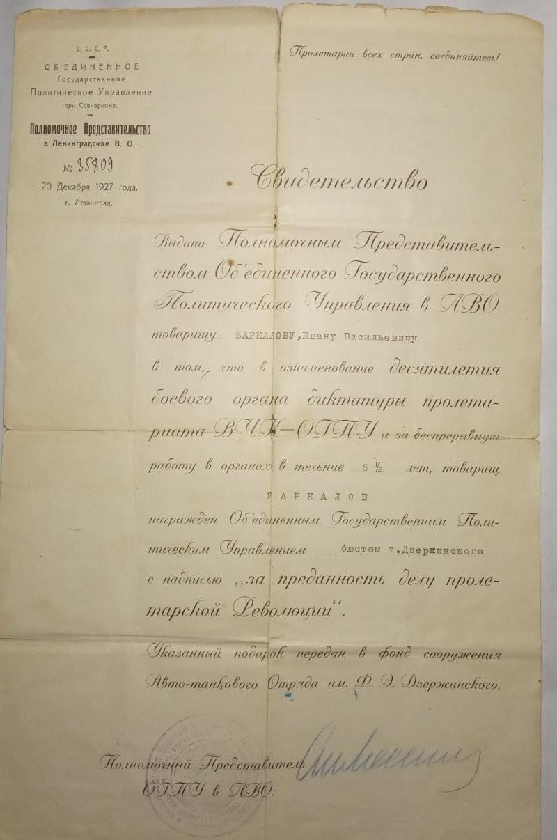 Свидетельство о награждении бюстом Дзержинского