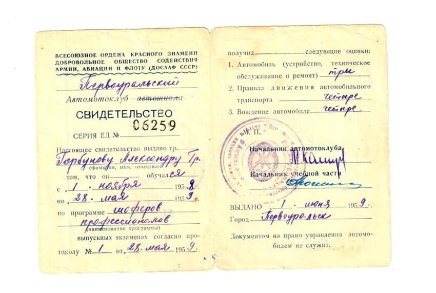 Свидетельство шофера профессионала. Всесоюзное ордена красного знамени добровольное общество содействия армии, авиации и флоту (ДОСААФ СССР), 1959 год.