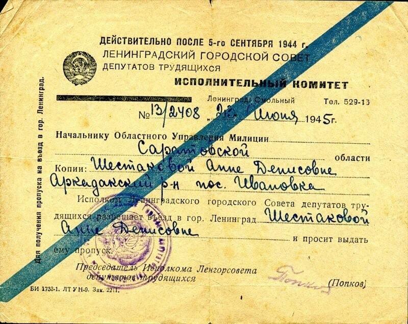 Разрешение на въезд в Ленинград