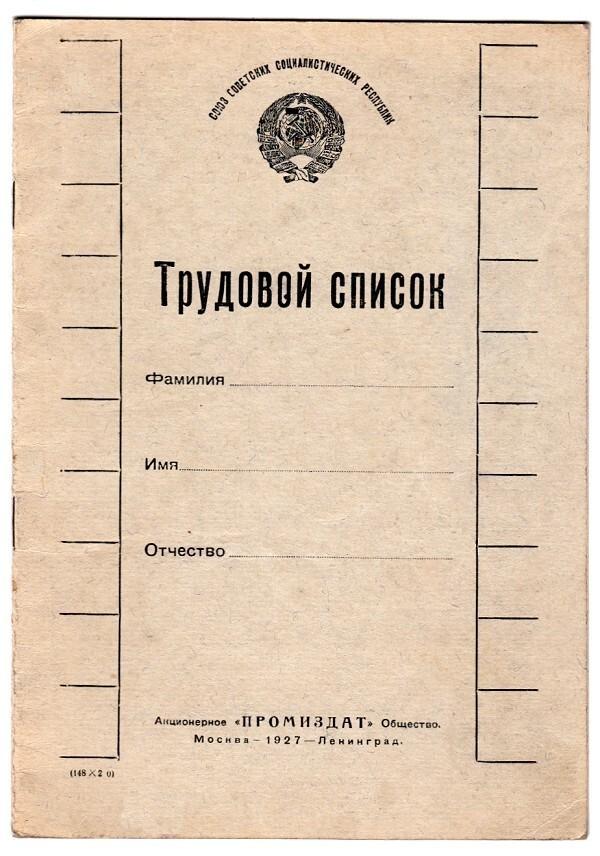 Трудовая книжка образца 1926 года