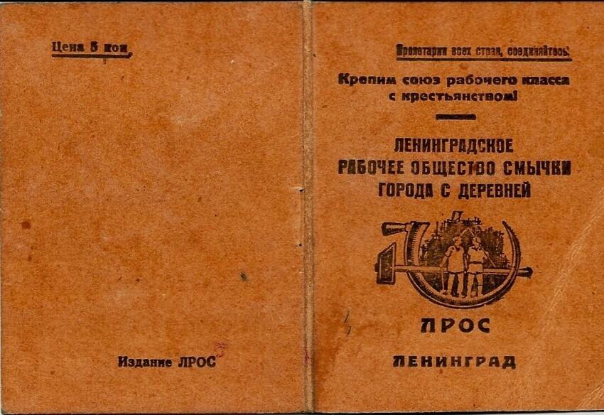 Ленинградское Рабочее Общество Смычки Города с Деревней