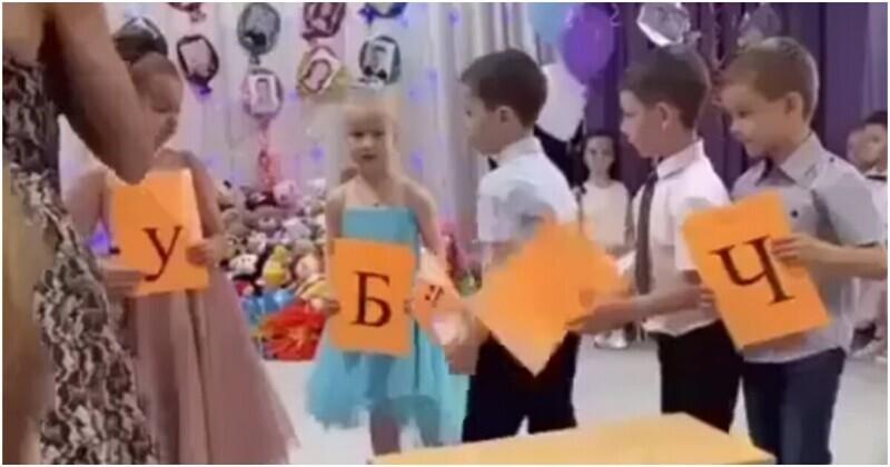 Дети неправильно составили слово во время конкурса и рассмешили родителей