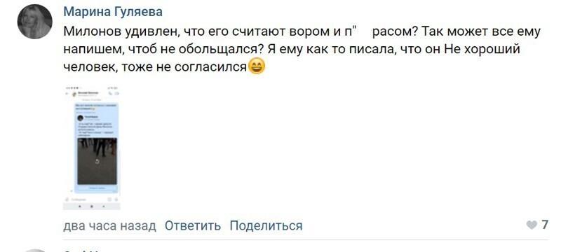 Виталий Милонов сходил в народ, узнал о себе много нового и оскорбился