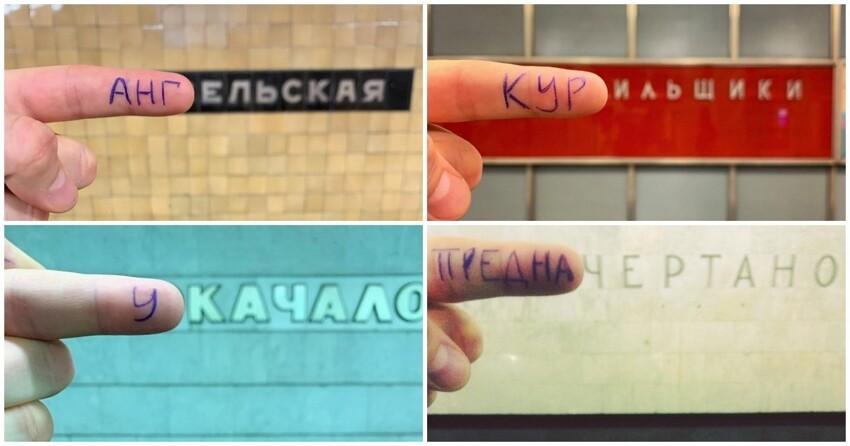Альтернативные названия станций московского метро