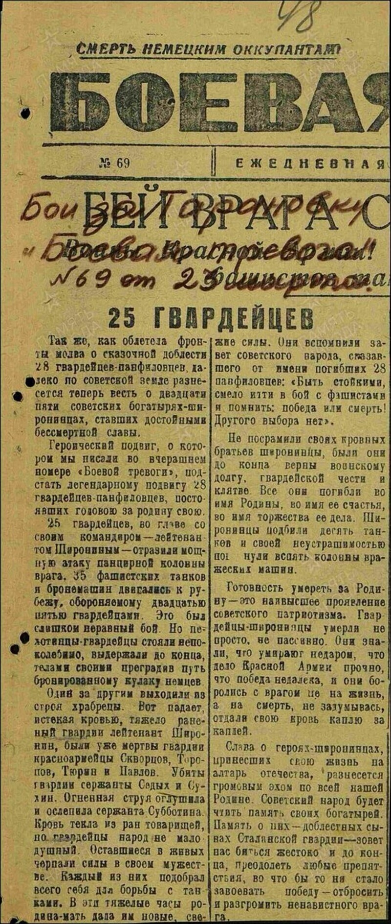"""Первая статья о подвиге взвода Широнина в газете """"Боевая тревога"""""""