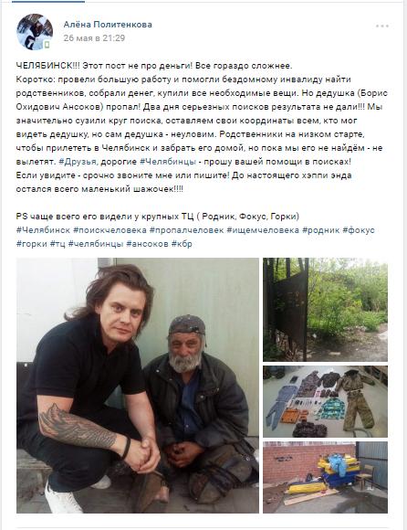Пара из Челябинска помогла бездомному инвалиду вновь обрести семью