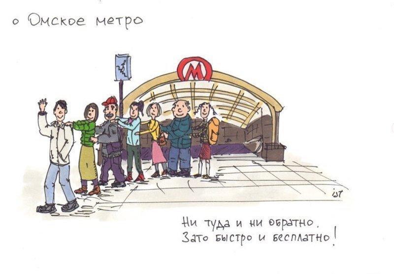 Омское метро: бессмысленно и беспощадно